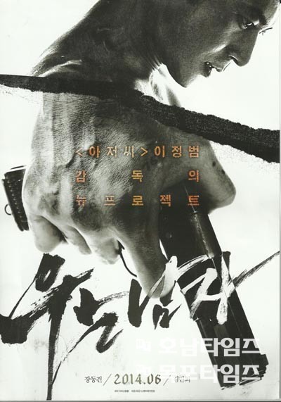 「우는 남자 movie」の画像検索結果